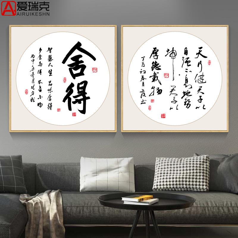 客厅书房斗方牌匾海纳百川中式书法天行健舍得励志字画挂画装饰画