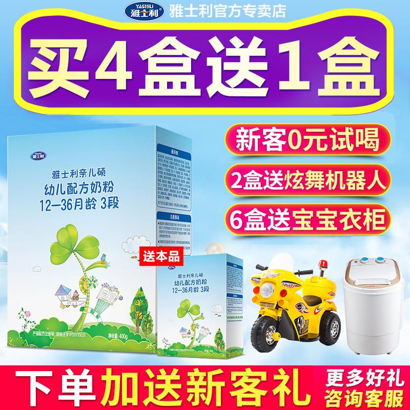 雅士利亲儿硕3段幼儿配方奶粉适用1-3岁婴幼儿三段牛奶粉400g/盒