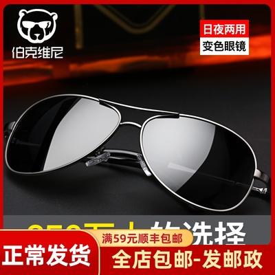 墨镜男开车专用眼镜日夜两用变色太阳镜夜视偏光驾驶镜司机蛤蟆潮