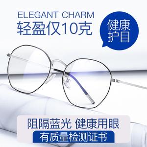防蓝光眼镜近视男潮抗辐射女平面平光镜眼睛框潮流无度数电脑护眼