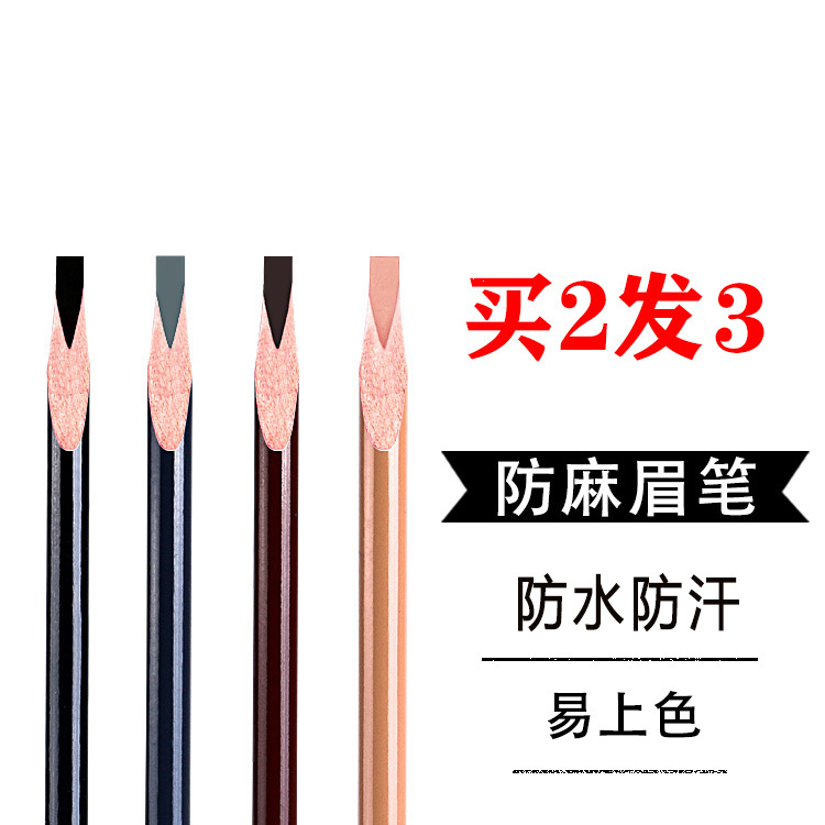 Embroidery waterproof anti hemp eyebrow pen fixed eyebrow shape design lines lasting, non decolorizing and non dyeing beauty tools