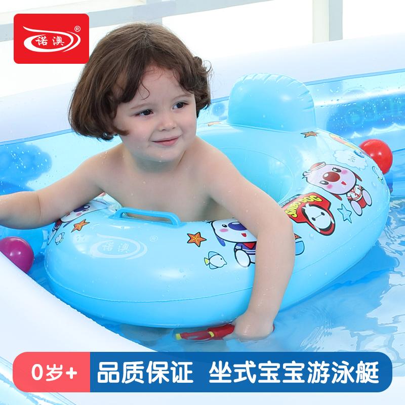 券后19.00元诺澳宝宝游泳艇1-4岁可用坐圈