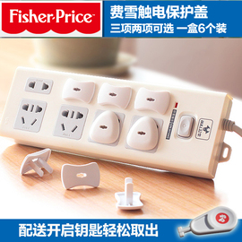 费雪电源保护盖防触电插座防护盖儿童宝宝安全插座插头塞2孔3孔