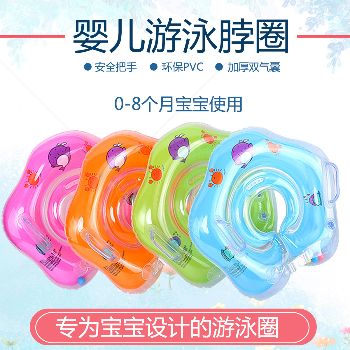加厚气囊脖圈新生儿可调节双游泳圈11月28日最新优惠