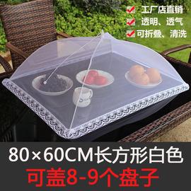菜罩家用折叠长方形大号饭罩纱防蝇桌遮菜伞台罩子餐桌饭菜罩盖菜