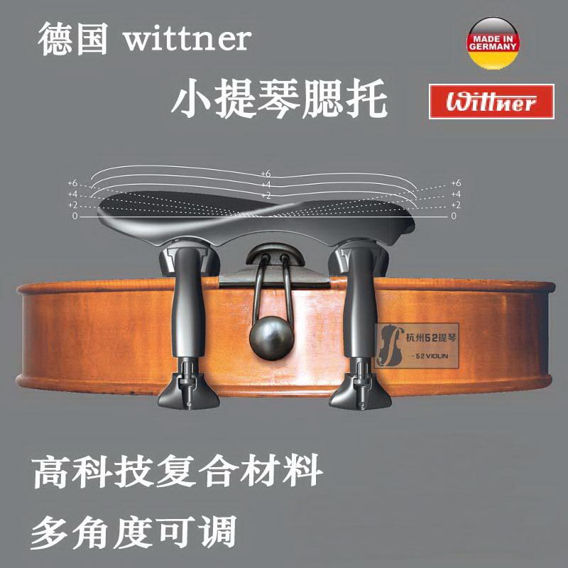 Импорт из германии Wittner скрипка щека уход скрипка гусли уход средний тип регулируемые