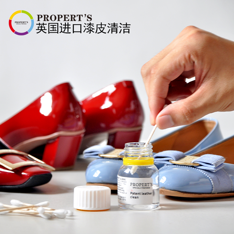 浦瑞浦斯漆皮清洁剂漆皮包保养漆皮鞋去污翻新清洗漆皮护理清洁剂