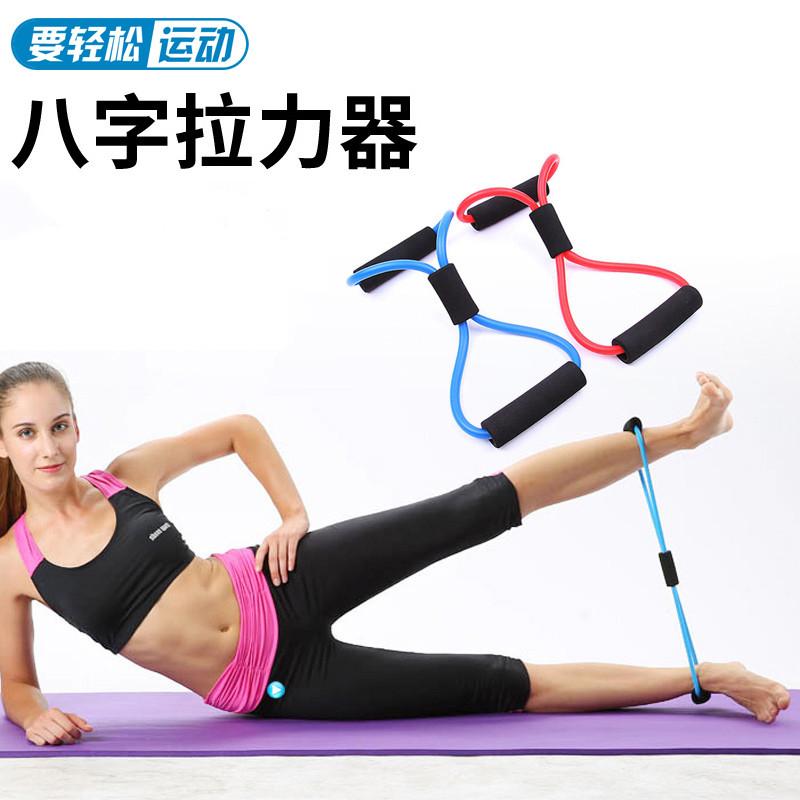 8字拉力器男女开肩手臂弹力绳家用练背扩胸八字拉力绳健身器材