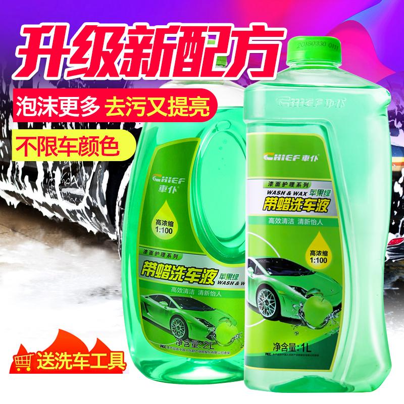 车仆汽车洗车液水蜡泡沫清洁清洗剂强力去污上光蜡水专用大桶套装