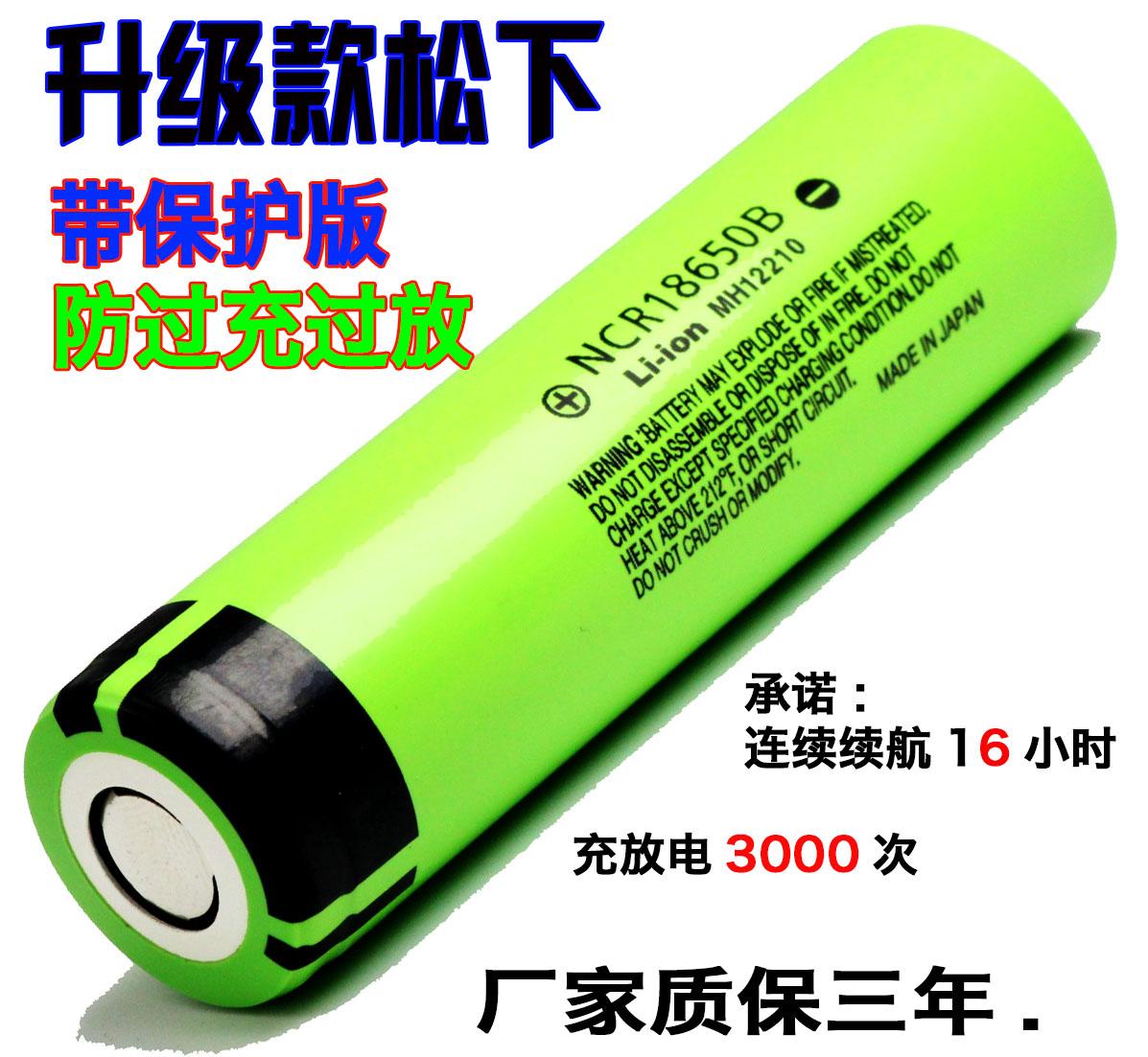 全新原装充电3.7V松下18650锂电池组大容量强光手电充电宝器电池