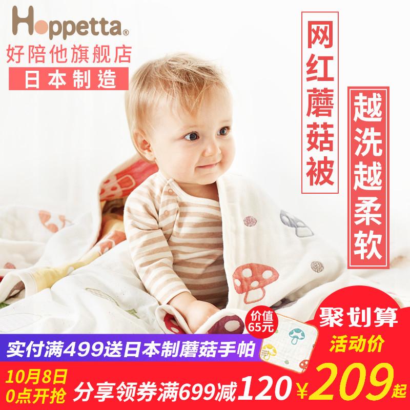 热销238件包邮日本Hoppetta宝宝空调被纱布被子婴儿童被子纯棉四季通用幼儿园被