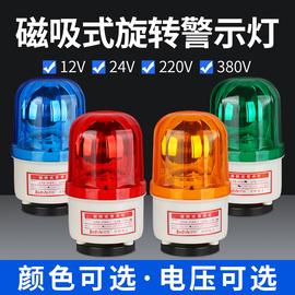 LTD-1101J磁吸旋转警示灯磁铁吸顶爆闪LED声光报警器12V 24V 220V