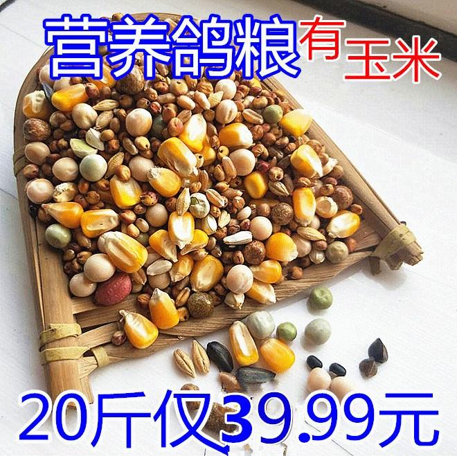 新鸽粮 20斤有玉米鸽粮 营养饲料...