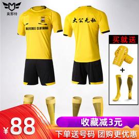 足球裁判服套装男运动休闲职业比赛装备短袖透气运动DIY