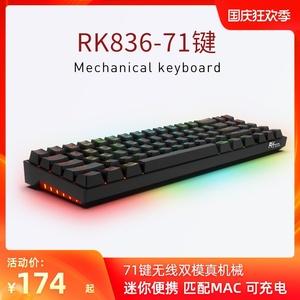 RK836无线机械键盘蓝牙双模迷你71键CHERRY轴樱桃轴黑青茶轴红轴手机电脑笔记本苹果MAC平板ipad小键盘可充电