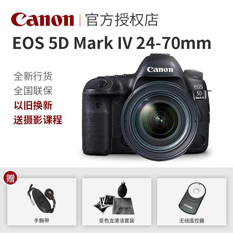 佳能5D4套机 EOS 5D Mark IV 24-70 套机 全画幅专业数码单反相机