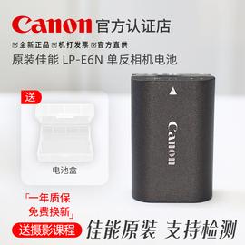 顺丰包邮 原装佳能LP-E6N单反相机电池LPE6 5Ds R 5D3 5D4 7D2 6D 80D 70D 6D2 7D 5D2 EOS R 90D电板 锂电池图片