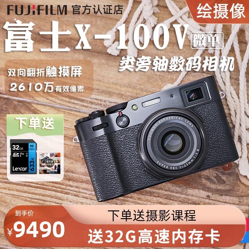 现货 富士x100v 旁轴复古数码微单相机高清数码旅游x100v