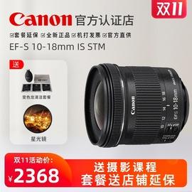 佳能10-18 镜头EF-S 10-18mm IS STM防抖超广角变焦镜头 APS-C画幅 80D 70D 800D 60D 风景风光人像