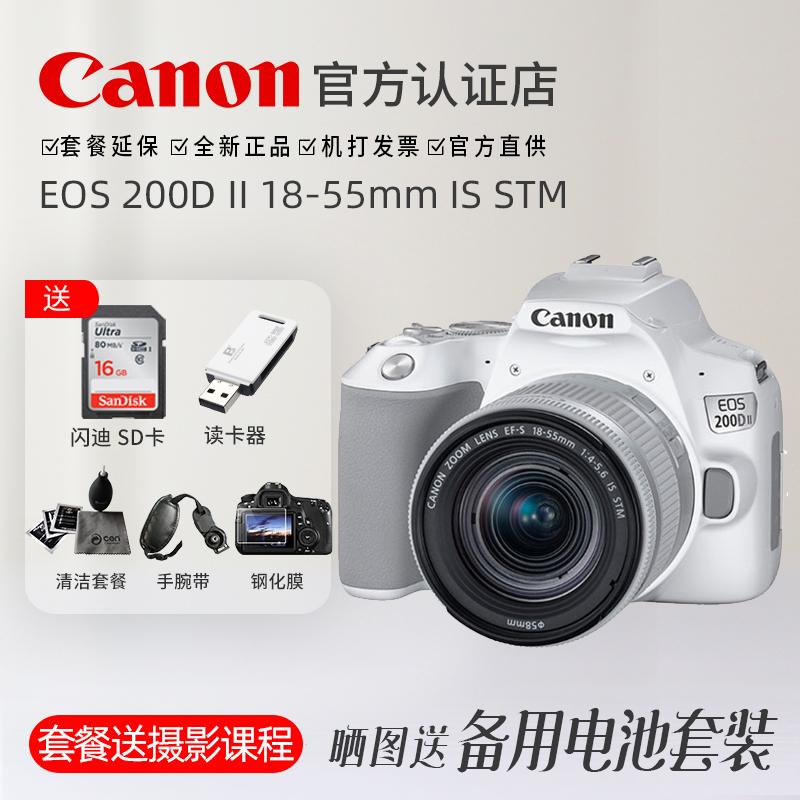 Canon/佳能 EOS 200D II EF-S 18-55 二代 单反套机 2代入门级小巧轻便旅游家用学生相机vlog高清数码 4K视频