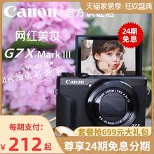 【24期免息】佳能 PowerShot G7 X Mark III Vlog美妆高清旅游数码相机4K视频g7x3 mark3美颜卡片机