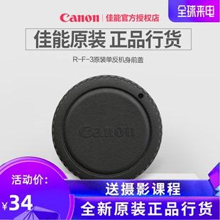 Canon/佳能 EOS R-F-3原装单反机身前盖 单反相机防尘/保护盖RF3