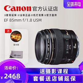 佳能 85 f1.8单反镜头 EF 85mm f/1.8 USM 人像定焦镜头 85 1.8图片