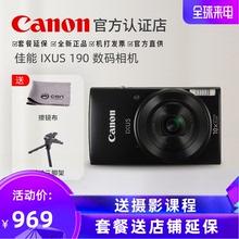 Canon/佳能 IXUS 190 家用数码相机高清长焦卡片机旅游 小巧便携