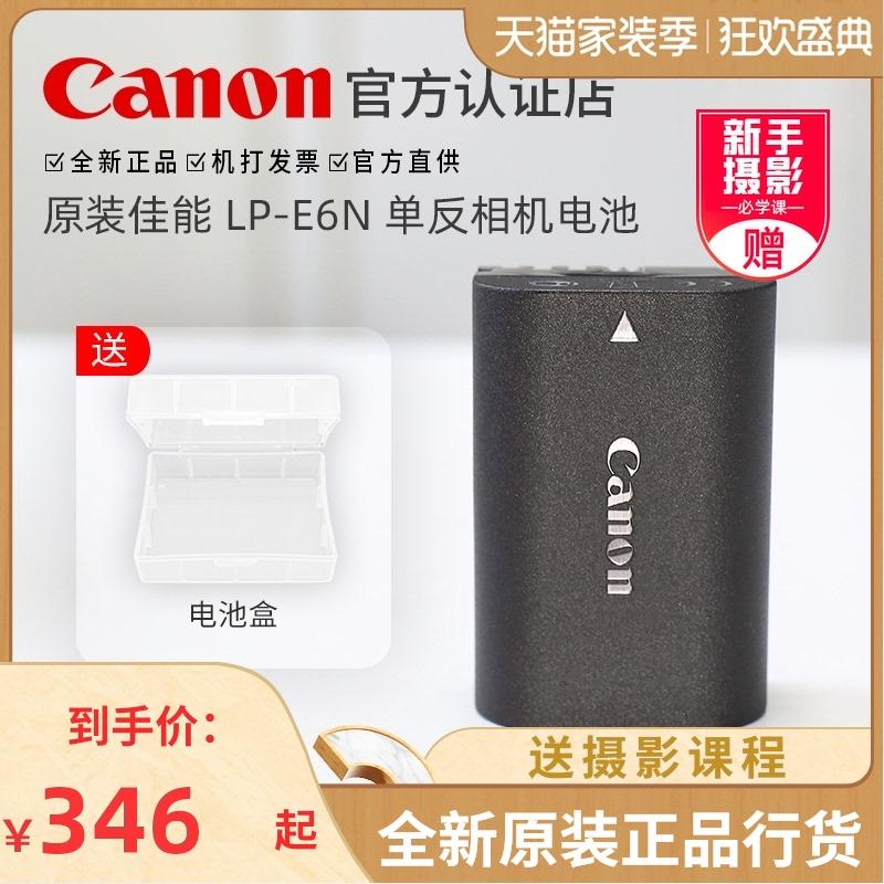 顺丰包邮 原装佳能LP-E6N单反相机电池LPE6 5Ds R 5D3 5D4 7D2 6D 80D 70D 6D2 7D 5D2 EOS R 90D电板 锂电池