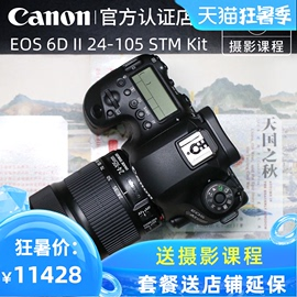 佳能6D2套机EOS 6D Mark II 24-105mm STM专业全画幅单反数码相机