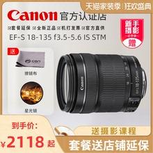 佳能18-135 二代 EF-S 18-135 f3.5-5.6 IS STM变焦单反镜头 正品