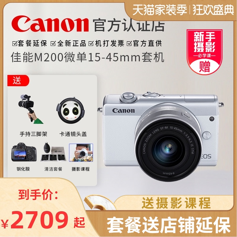 佳能M200微单相机入门级高清Vlog家用旅游竖拍4K摄像便携美颜自拍数码照相机EOS微单反套机M100升级款