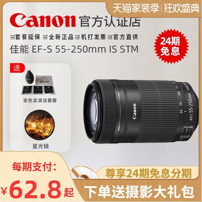 【24期免息】佳能EF-S 55-250mm IS STM防抖远摄长焦镜头200D 800D 850D 80D 90D 750D