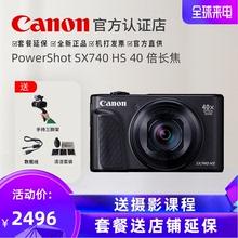 Canon/佳能SX740相机PowerShot SX740 HS 40倍长焦高清数码相机旅游家用照相机便携 4K视频 卡片机自拍美颜