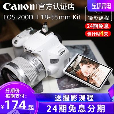 24期免息 佳能EOS 200D2二代套机入门级佳能单反高清数码旅游家用200Dii小巧轻便美颜白色女学生款自拍相机