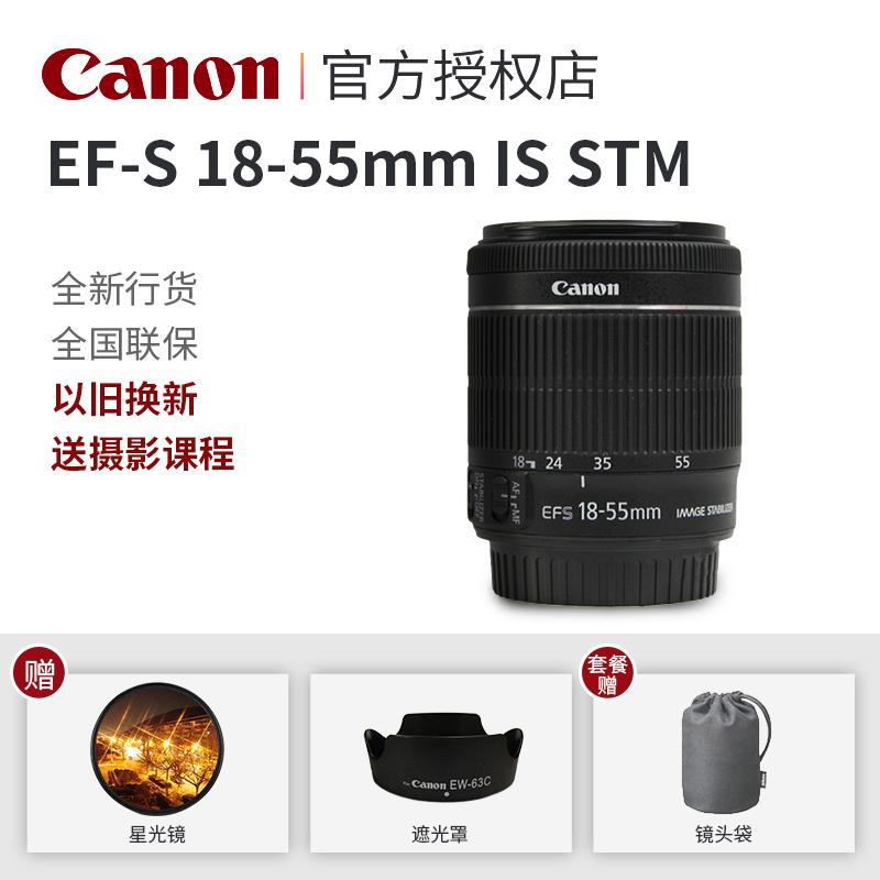 送遮光罩 佳能 EF-S 18-55mm IS STM ��首�焦�畏寸R�^ 正品��行