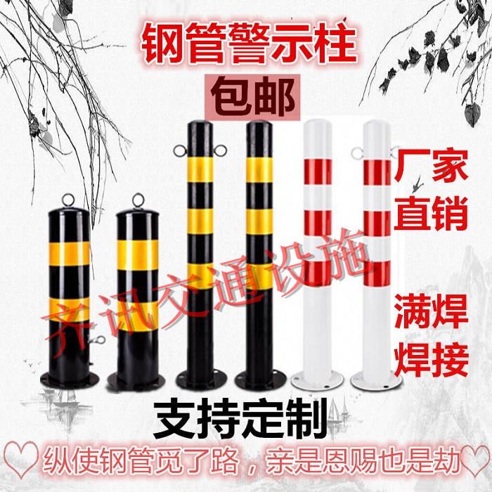 Стальная труба предупреждающая колонна стальная колонна светоотражающая предупреждающая сваи дорожная изоляция столбец железная железная колонна колонна столкновения