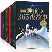 全套12册365夜亲子阅读童话带拼音儿童睡前故事书大全034一56岁宝宝启蒙幼儿园小孩大班读物婴儿早教绘本益智图书籍二十分钟