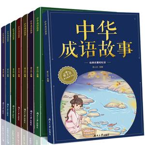 随机2册 中国成语故事大全注音版