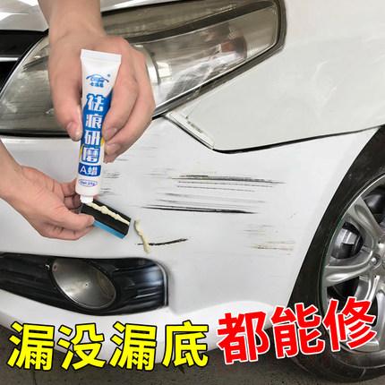 汽车用补漆笔补车漆划痕修复神器刮痕去痕正品珍珠白色深度油漆面