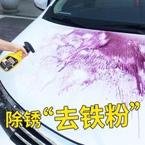铁粉去除剂汽车外清洗漆面氧化层除铁锈剂强力白色强力去污去黄点