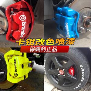 汽车卡钳刹车钳喷漆耐高温改装自喷漆摩托车排气管油漆改色刹车盘