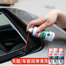 汽车天窗润滑脂轨道润滑剂清洗套装天窗胶条保养油异响密封条养护