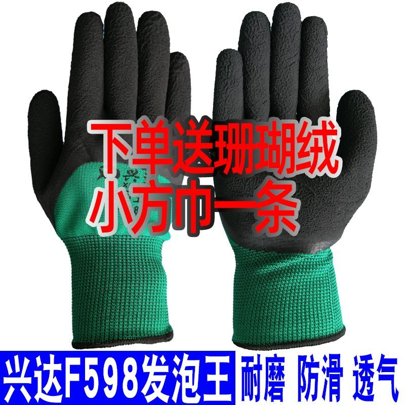12組のバッグは本物の興達双興F 598コーヒーの緑の黒のラテックスが泡に浸して摩擦に耐えられない滑り止めの労働保険をかけてゴムの手袋にしみこみます。