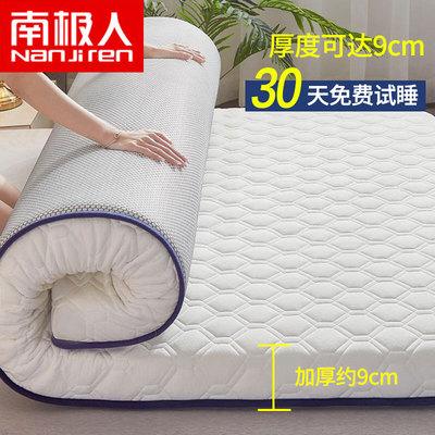 床垫乳胶软垫家用加厚宿舍学生夏季单人海绵垫子垫被褥子租房专用