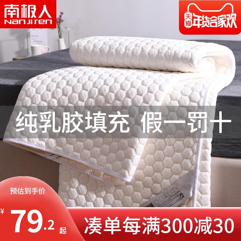南极人天然乳胶保护垫床褥垫床垫