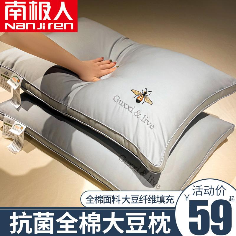 南极人一对装双人家用护颈枕枕芯好不好