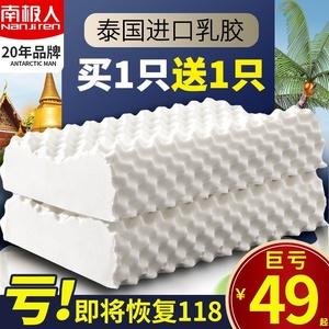 南极人泰国天然正品夏季乳胶枕头