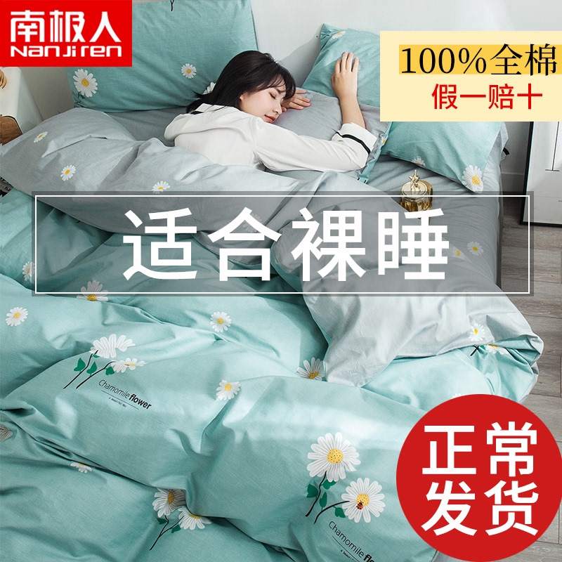 Antarctic ins style four-piece cotton 100 pure cotton duvet cover dormitory three-piece set bed sheet bed sheet bedding 4