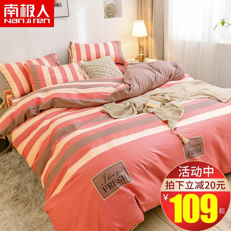 南极人全棉四件套纯棉100被套床单人宿舍三件套被罩床笠床上用品4